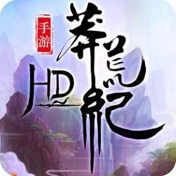 蓝港互动莽荒纪HD破解版