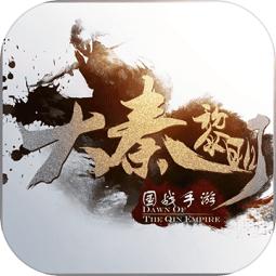 九游版大秦黎明游戏