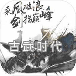 单机文字游戏古武时代破解版