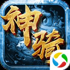 神骑世界腾讯游戏平台手机版