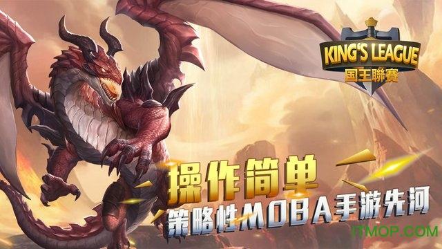 国王联赛手游(kings league) v1.0 安卓版1