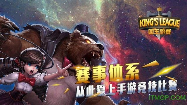 国王联赛手游(kings league) v1.0 安卓版3