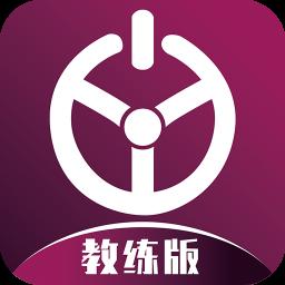 优易学车教练版v1.0.8 安卓版