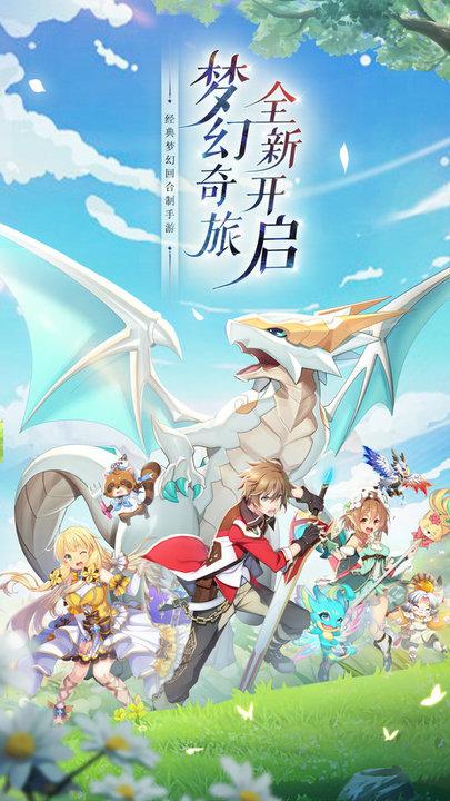 驯龙物语游戏 v4.0 安卓版 1