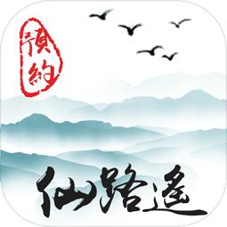 仙路遥文字游戏无限修为灵石灵晶版