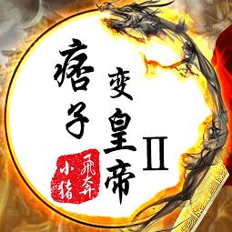 痞子�皇帝2�荣�完整版