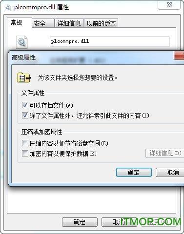 plcommpro.dll 官方版 0