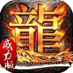 传世屠龙游戏v1.0 安卓版