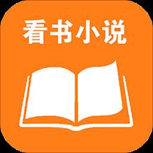 看书小说电子书阅读器app