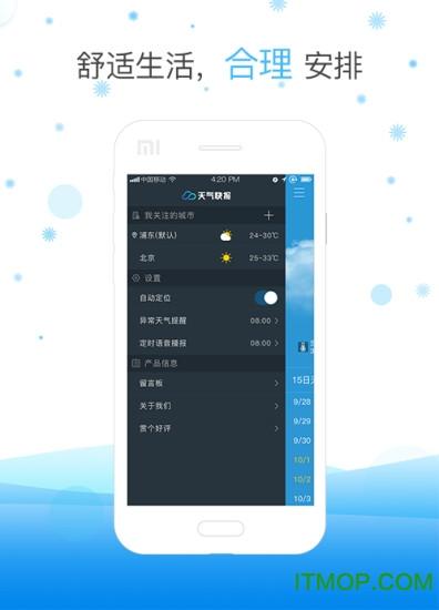 天气快报 v1.4.0 官网安卓版0