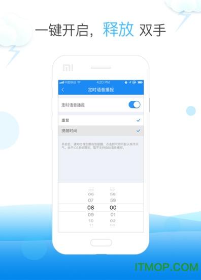 天气快报 v1.4.0 官网安卓版1