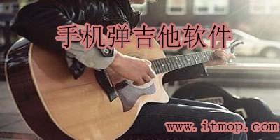 手�C��吉他�件