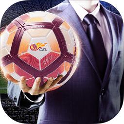 中超足球经理单机版