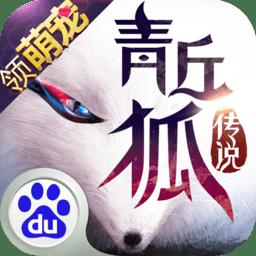 百度青丘狐传说手游