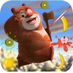 熊出没切水果