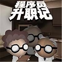 程序�T升��中文版