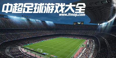 中超足球游戏