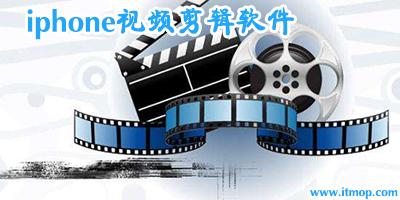 iphone视频剪辑软件