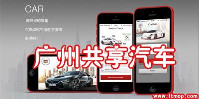 广州共享汽车