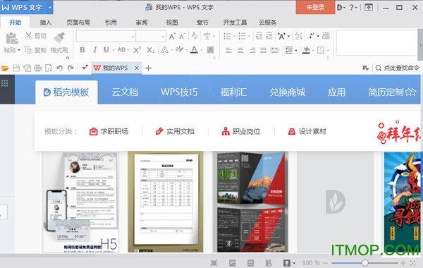 wps office彻底卸载工具 官方强力完美版_清理注册表 0