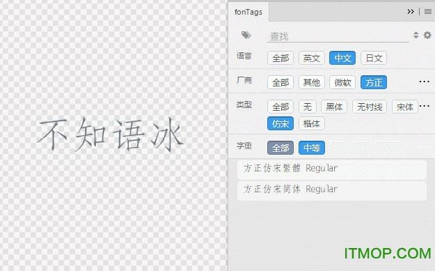 ps字体管家插件 v1.5 绿色中文版 0