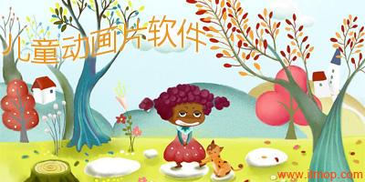 儿童动画片软件