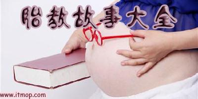 胎教故事app