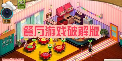 餐厅游戏破解版下载_餐厅类手游破解版_模拟经营餐厅类游戏破解版