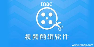 mac视频剪辑软件
