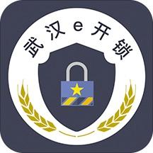武汉e开锁锁匠端v1.2.0 安卓版