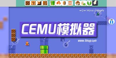 cemu模拟器下载_wiiu模拟器cemu最新版_cemu模拟器中文版
