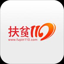 西安扶贫110最新版本