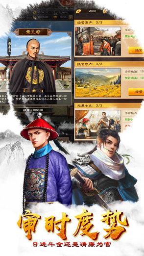 霸道王爷龙8国际娱乐唯一官方网站无限元宝 v1.5.01 安卓内购修改版 2