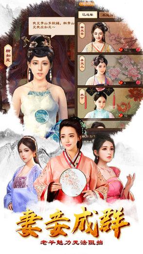 霸道王爷龙8国际娱乐唯一官方网站无限元宝 v1.5.01 安卓内购修改版 3