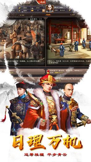 霸道王爷龙8国际娱乐唯一官方网站无限元宝 v1.5.01 安卓内购修改版 1