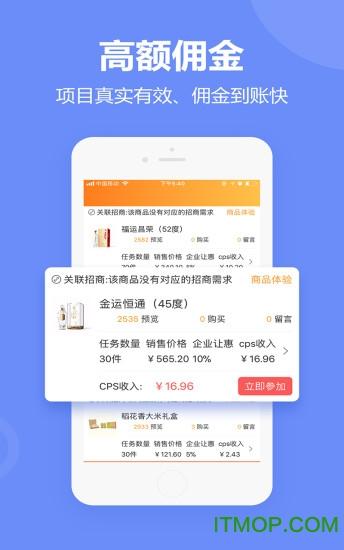 招商快车ios版 v2.4.5 iphone版 1