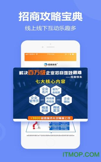 招商快车ios版 v2.4.5 iphone版 2