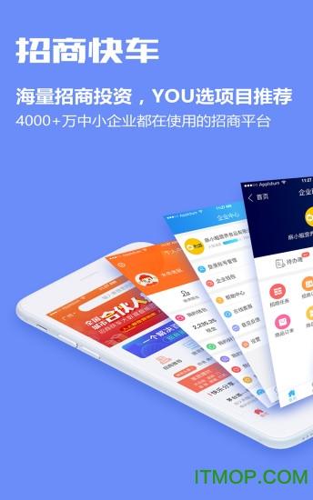 招商快车ios版 v2.4.5 iphone版 3