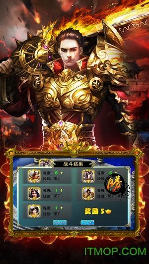 逆血战神 v1.0 安卓版 1