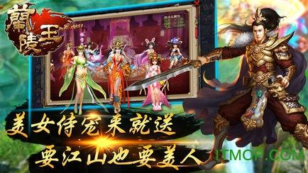 兰陵王OL手游 v1.0.9.0 安卓版 0