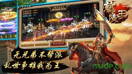 兰陵王OL手游 v1.0.9.0 安卓版 1