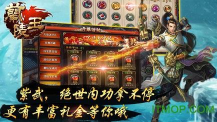 兰陵王OL手游 v1.0.9.0 安卓版 3