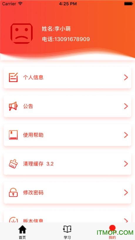 运安服 v1.6 安卓版 1