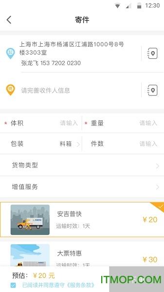 安吉快运app