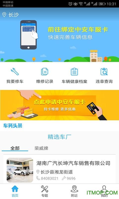 中安车服app