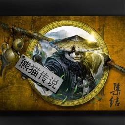 魔兽世界地图熊猫传说前传2.3
