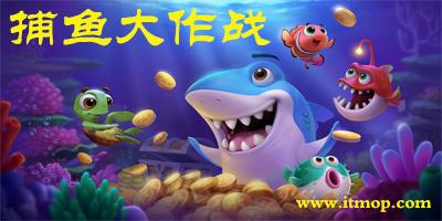 捕鱼大作战游戏大全_捕鱼大作战最新版下载_捕鱼大作战破解版
