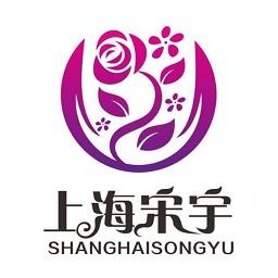上海宋宇花卉