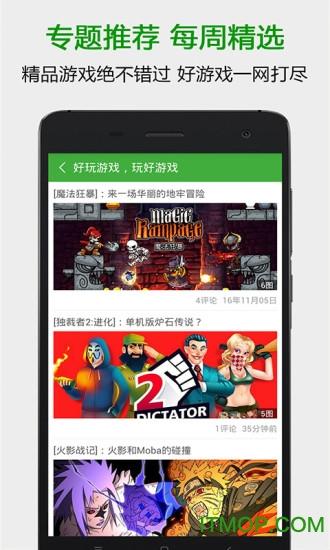 葫芦侠游戏盒子破解版 v3.5.1.77 安卓版 0