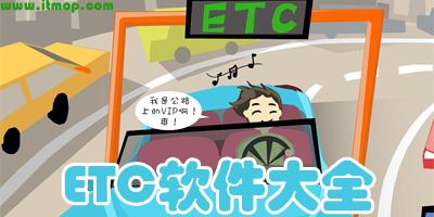 etc官网下载_etc充值软件_高速etc手机客户端_etc软件大全